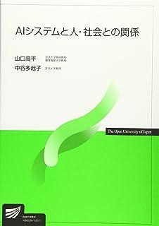 AIシステムと人・社会との関係 (放送大学教材)