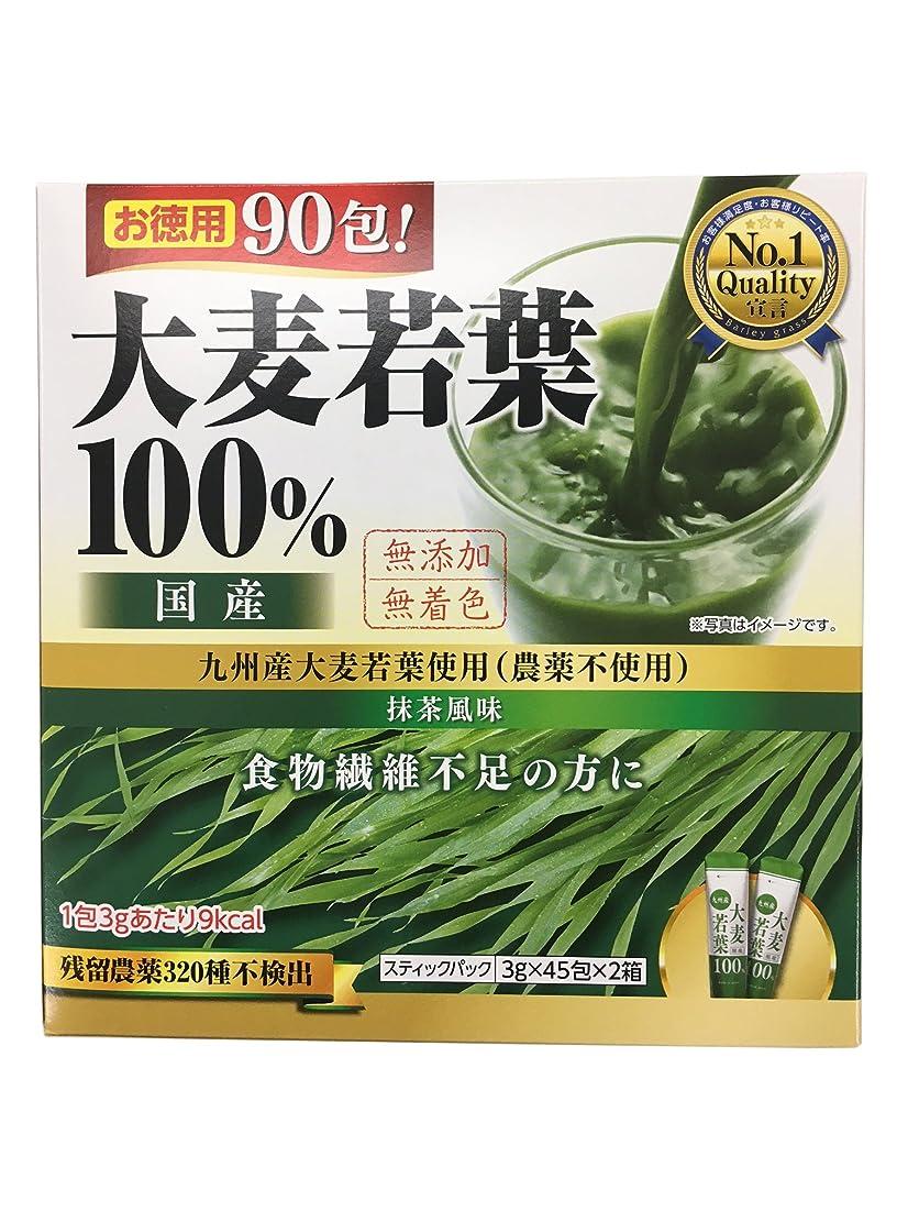 ドナー前部ブローホール新日配薬品 九州産大麦若葉 100%粉末 3gx90包