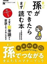 表紙: NHK出版 なるほど!の本 孫ができたらまず読む本 子育て新常識から家族とのつき合い方まで   宮本 まき子