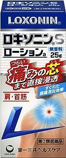 【第2類医薬品】ロキソニンSローション 25g ※セルフメディケーション税制対象商品