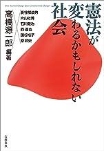 憲法が変わるかもしれない社会 (文春e-book)