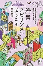 表紙: 洋書ラビリンスへようこそ--巨匠の珠玉の作品も未来の古典も! 宮脇孝雄シリーズ | 宮脇 孝雄