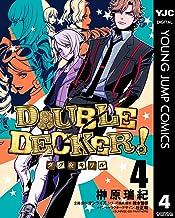 表紙: DOUBLE DECKER! ダグ&キリル 4 (ヤングジャンプコミックスDIGITAL) | 榊原瑞紀