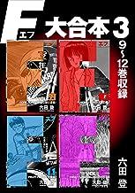 表紙: F 大合本3 9~12収録 | 六田登