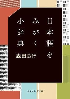 日本語をみがく小辞典 (角川ソフィア文庫)