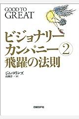 ビジョナリー・カンパニー2 飛躍の法則 Kindle版
