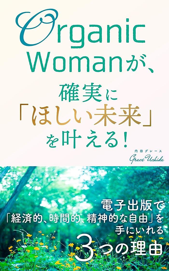スチュワーデス憎しみ弁護士Organic Womanが、確実に「ほしい未来」を叶える!: 電子出版で「経済的、時間的、精神的な自由」を手に入れる3つの理由