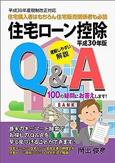 平成30年版 住宅ローン控除Q&A 100の疑問にお答えします