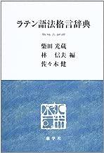 ラテン語法格言辞典