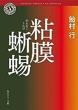 表紙: 粘膜蜥蜴 「粘膜」シリーズ (角川ホラー文庫) | 飴村 行
