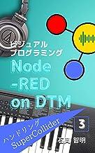 Node-RED on DTM : 3: Handling SuperCollider (Japanese Edition)