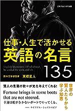 表紙: 仕事・人生で活かせる英語の名言135 世界の賢人たちから学ぶ知恵 | 東郷 星人