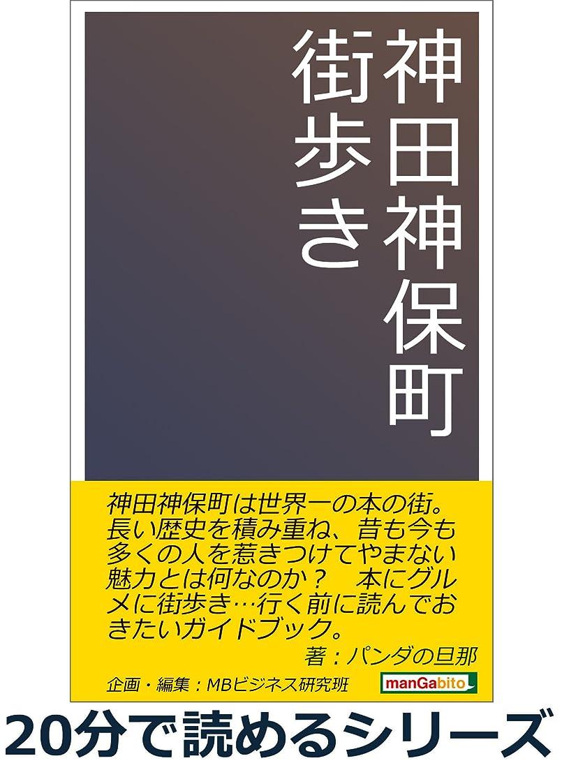 苛性蒸し器同性愛者神田神保町街歩き。20分で読めるシリーズ