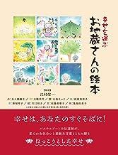 表紙: 幸せを運ぶ お地蔵さんの絵本 | 五十嵐綾子