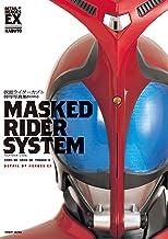 表紙: 仮面ライダーカブト特写写真集[MASKED RIDER SYSTEM]【復刻版】 仮面ライダー特写写真集 | 宇宙船編集部