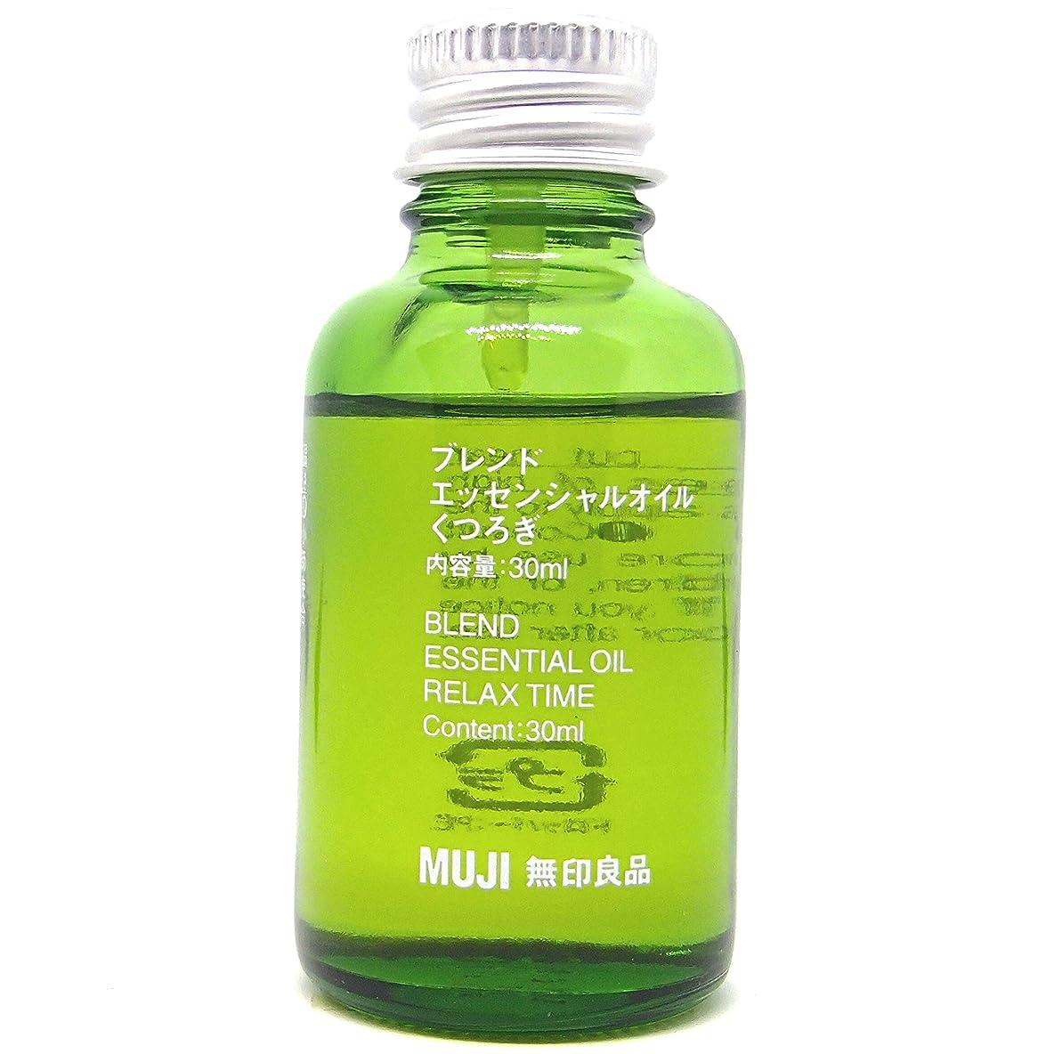 ビルビル責め【無印良品】エッセンシャルオイル30ml(くつろぎ)