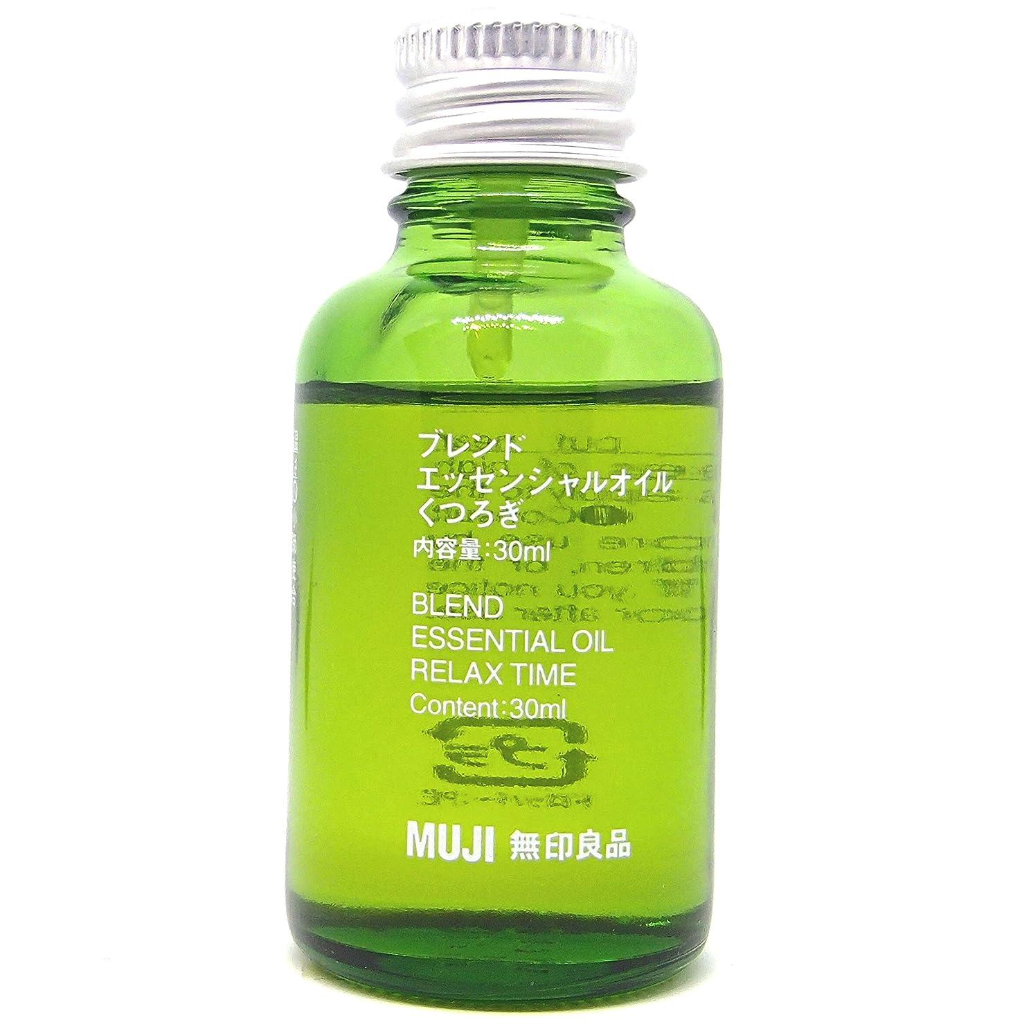 【無印良品】エッセンシャルオイル30ml(くつろぎ)