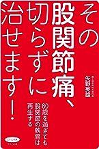 表紙: その股関節痛、切らずに治せます! | 矢野英雄