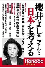 月刊Hanadaセレクション――櫻井よしこさんと日本を考える Kindle版