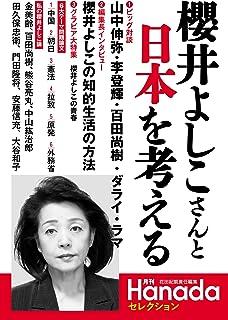 月刊Hanadaセレクション——櫻井よしこさんと日本を考える