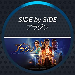 Side by Side - アラジン