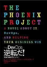 表紙: The DevOps 逆転だ!究極の継続的デリバリー   ジーン キム
