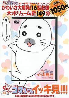 TVシリーズ 少年アシベGO!GO! ゴマちゃん イッキ見!!! とってもキュートなお友だち!! 白いあのコがやって来た編 (<DVD>)