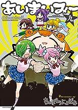 表紙: あいまいみー (9) (バンブーコミックス 4コマセレクション) | ちょぼらうにょぽみ