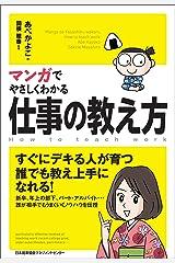 マンガでやさしくわかる仕事の教え方 Kindle版