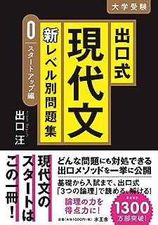 出口式現代文新レベル別問題集【0 スタートアップ編】