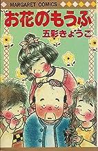 お花のもうふ (マーガレットコミックス)
