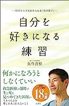表紙: 自分を好きになる練習   矢作直樹