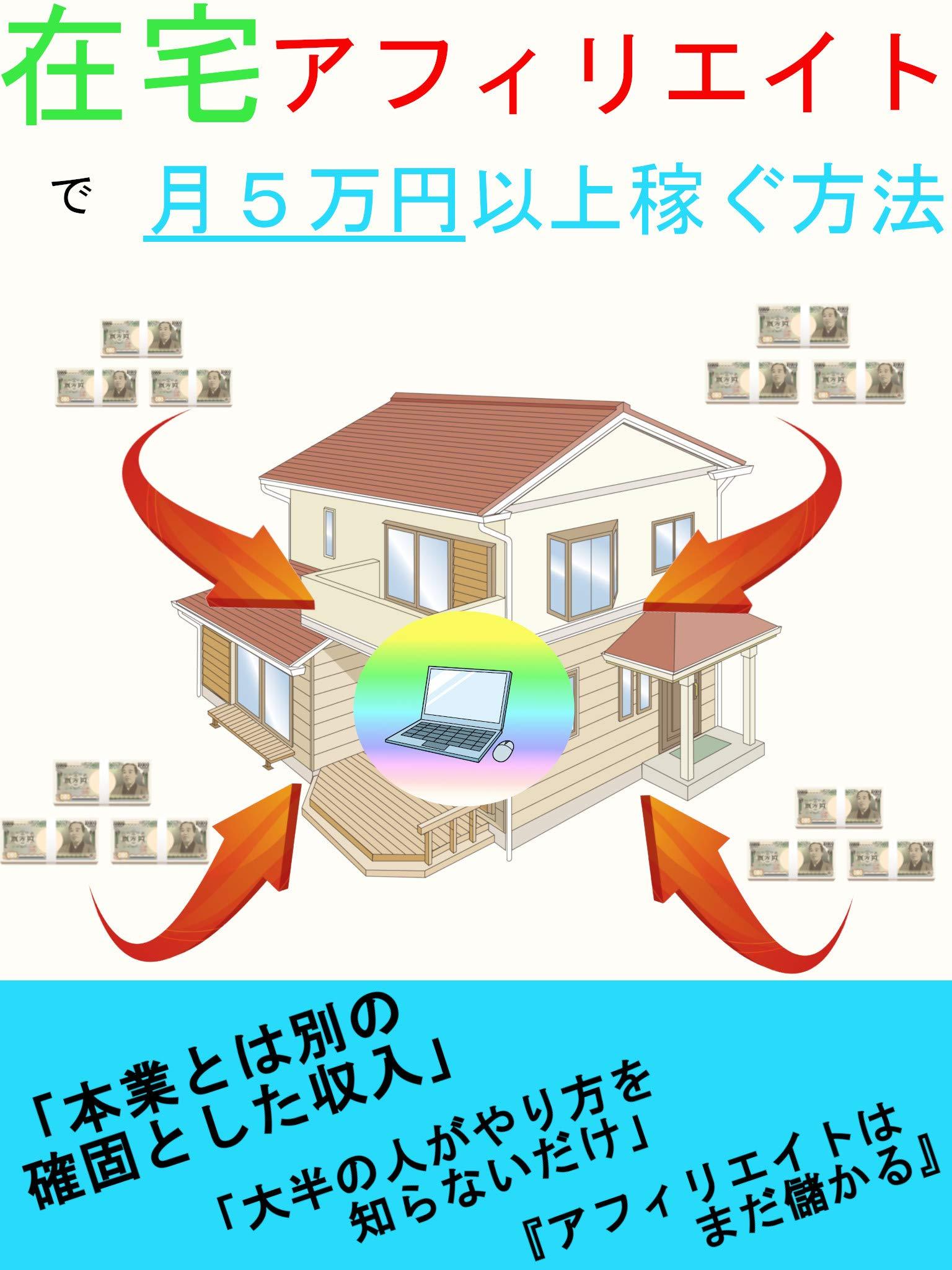 zaitakuafirieitodegessyuugomannennijyoukakutokusuruhouhou (Japanese Edition)