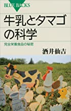 表紙: 牛乳とタマゴの科学 完全栄養食品の秘密 (ブルーバックス) | 酒井仙吉