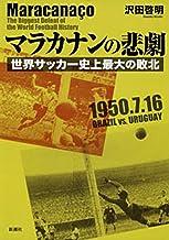 表紙: マラカナンの悲劇―世界サッカー史上最大の敗北― | 沢田 啓明