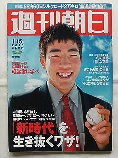 週刊朝日 2010年 1月15日号 [雑誌]