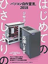 表紙: パソコン自作宣言。2018【DOS/V POWER REPORT 特別編集】   DOS/V POWER REPORT編集部