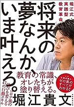 表紙: 将来の夢なんか、いま叶えろ。 | 堀江貴文