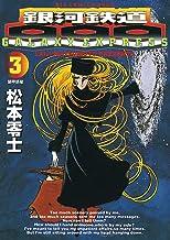 表紙: 銀河鉄道999(3) (ビッグコミックス) | 松本零士