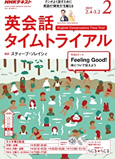 NHKラジオ 英会話タイムトライアル 2019年 2月号 [雑誌] (NHKテキスト)