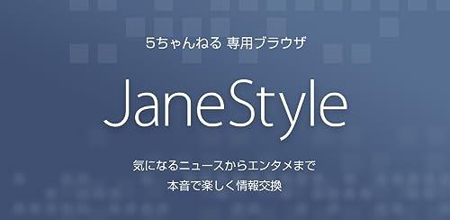 『JaneStyle for 5ちゃんねる(5ch.net)』の2枚目の画像