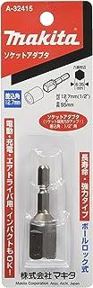 マキタ(Makita) ソケットアダプタ 充電式インパクトドライバ用 A-32415