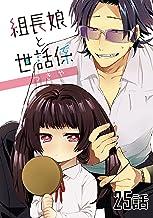 組長娘と世話係【単話版】 第25話 (コミックELMO)
