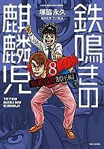 表紙: 鉄鳴きの麒麟児 歌舞伎町制圧編(8) (近代麻雀コミックス) | 渋川難波