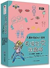 自信社交我最棒(共5册)/儿童自我成长小百科