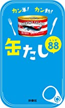表紙: カン単!カン動!缶たしレシピ88 (扶桑社BOOKS) | [監修]マルハチニチロ缶たし部