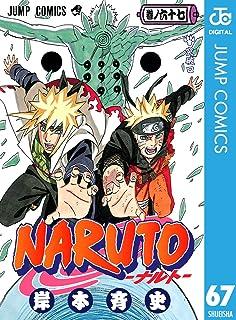 NARUTO―ナルト― モノクロ版 67 (ジャンプコミックスDIGITAL)