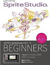 OPTPiX SpriteStudio Beginners: Doga to text de manabu 2D Animation (Japanese Edition)