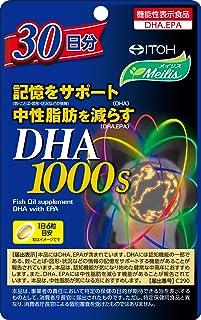 【Amazon限定ブランド】井藤漢方製薬 Meilis(メイリス) DHA1000S 30日分 180粒 [機能性表示食品]