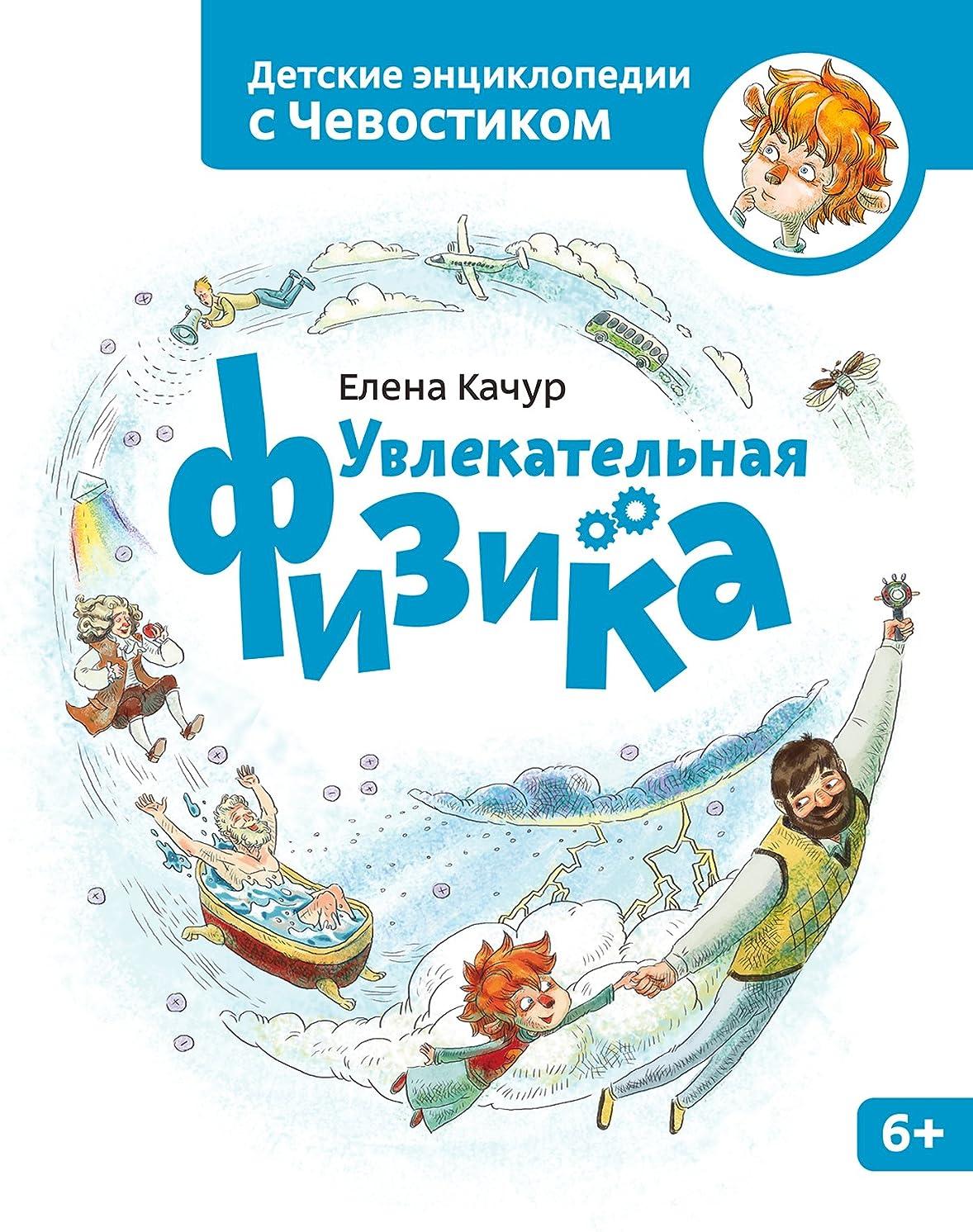やむを得ないくま弾力性のあるУвлекательная физика: Энциклопедии с Чевостиком (Russian Edition)
